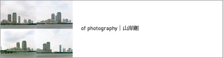 of photography|山岸剛