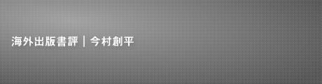 海外出版書評|今村創平