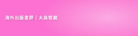 海外出版書評|大島哲蔵