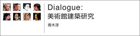 Dialogue: 美術館建築研究