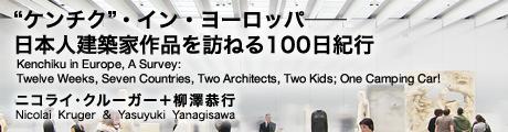 """""""ケンチク""""・イン・ヨーロッパ──日本人建築家作品を訪ねる100日紀行"""