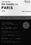 『the travels〈n°01〉PARIS』